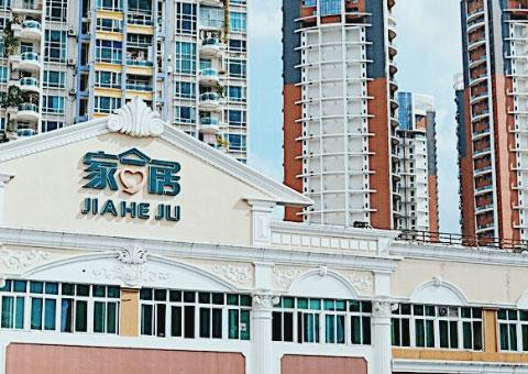 深圳市家合居实业有限公司