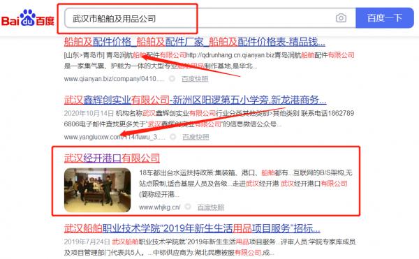 欧亿OE测速地址武汉经*港口有限公司百度排名参考网站