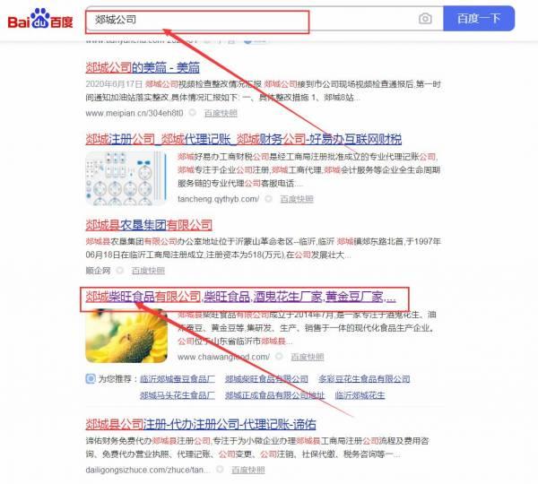 欧亿OE测速地址郯城县柴*食品有限公司网站优化排名效果展示