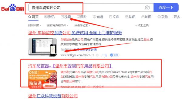 欧亿OE测速地址温州市*澜汽车用品有限公司网站推广到首页按天扣费