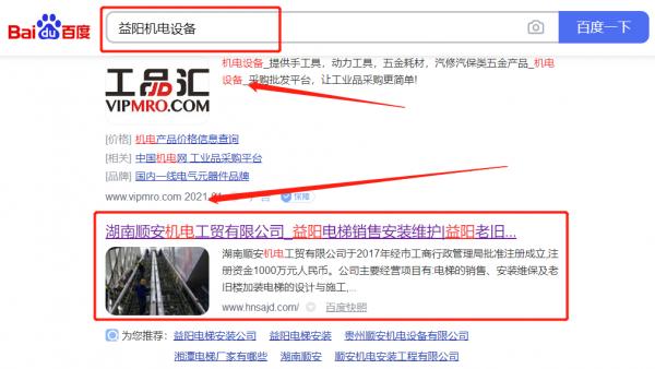欧亿OE测速地址湖南顺*机电工贸有限公司网络营销整合营销推广