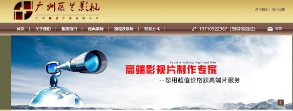 欧亿OE测速地址广州藤*广告有限公司搜索引擎优化推广案例欣赏