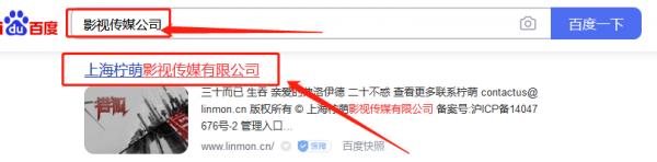 欧亿OE测速地址上海柠*影视传媒有限公司百度快照排名案例欣赏