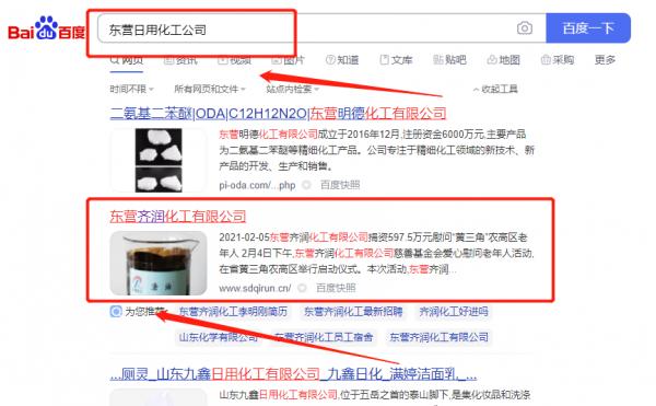 欧亿OE测速地址东营*润化工有限公司网站SEO优化营销+精准获客